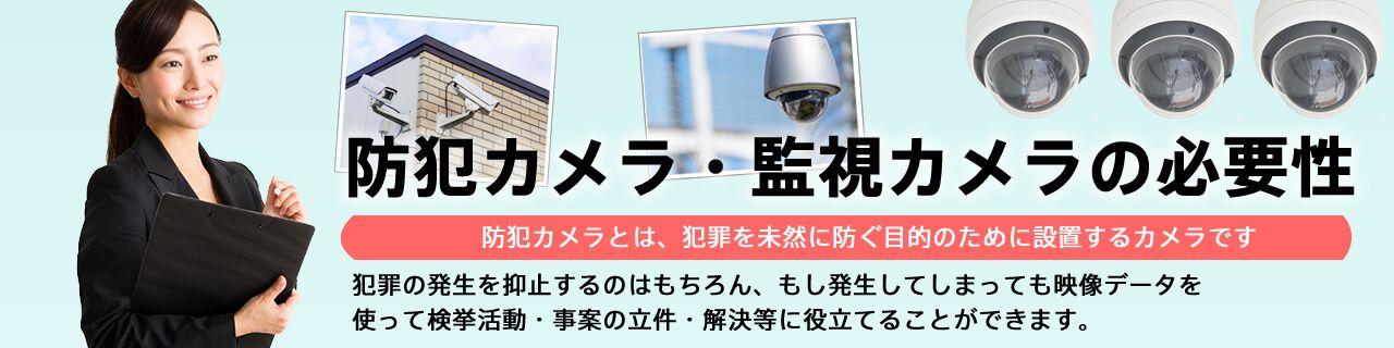 防犯カメラ監視カメラの必要性